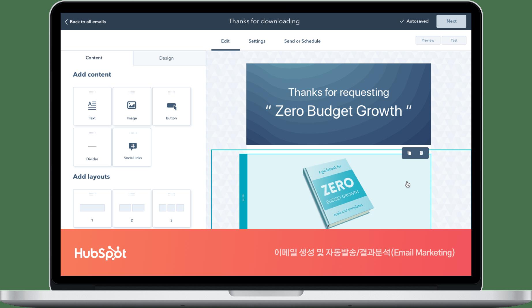 허브스팟 Marketing Hub - HelloDigital HubSpot