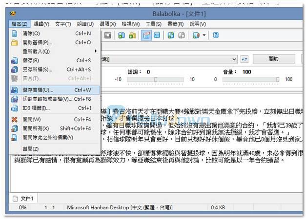 Balabolka 2.9.0.566 繁體中文安裝版 - 多媒體工具 - 多媒體 - 軟體下載 - HelloDown