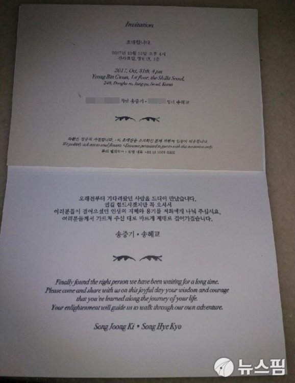 Details of song joong ki and song hye kyos invitation card revealed song joong ki and song hye kyos most wanted nuptial day is just right around the corner stopboris Choice Image