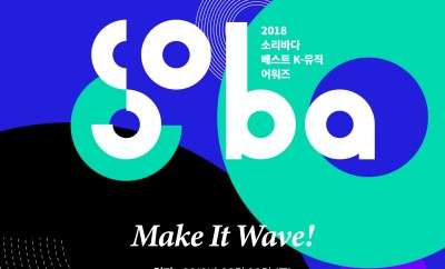 soribada best k-music awards 2018
