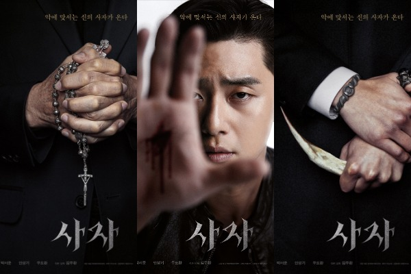 Image result for The Divine Fury 2019 korean movie