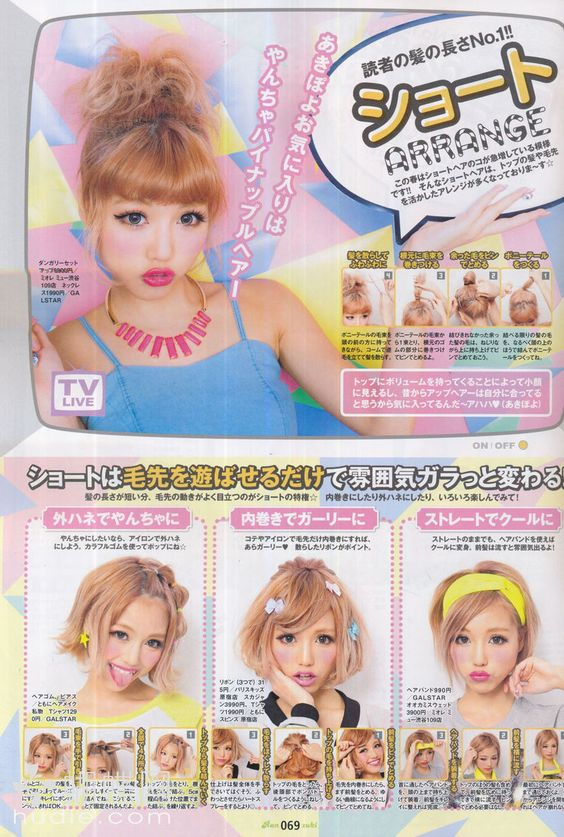 Super cute hairstyles from Ranzuki magazine