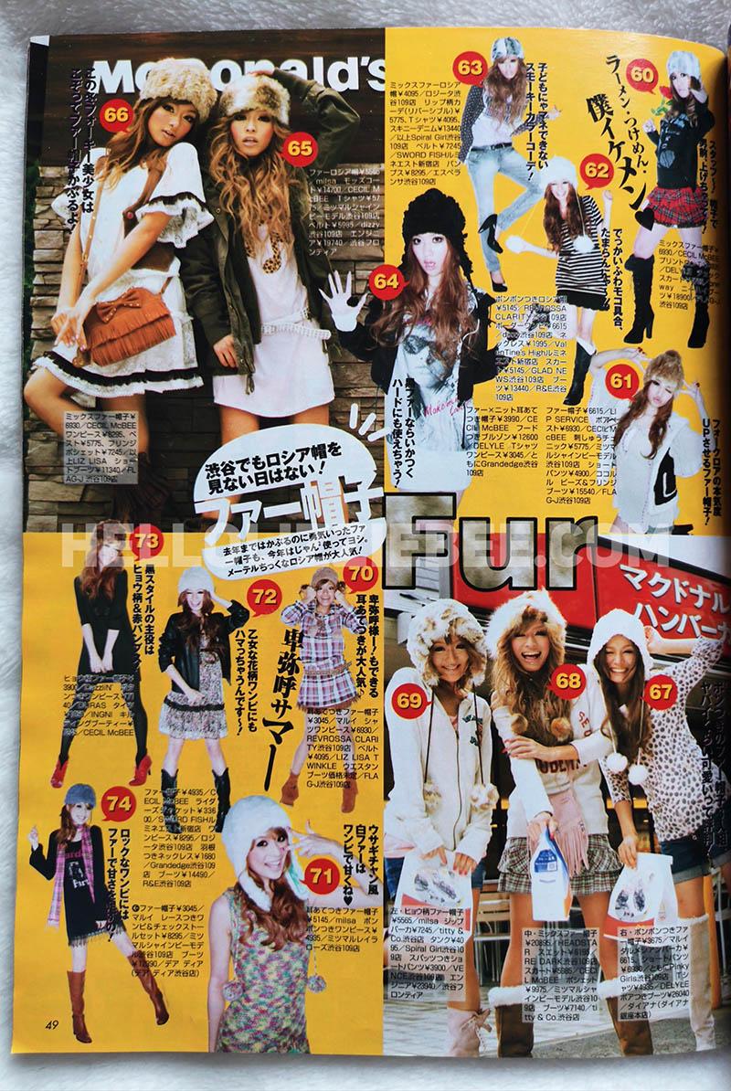 Popteen Magazine Nov 08_hellolizziebee_6