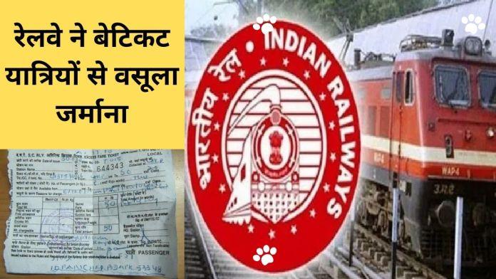 Indian Railways,Train passengers, Suratgarh Railway Station , Railway Platform Ticket,