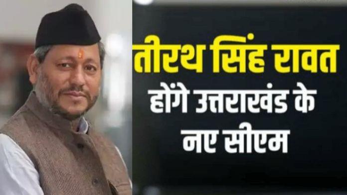 Tirath Singh Rawat, Tirath Singh Rawat Uttrakhand, chief minister of Uttrakhand , Chief minister, Pauri Garhwal,