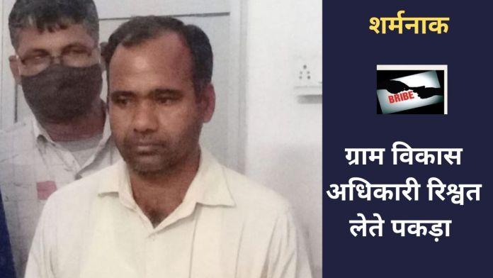 ACB , gram sevak , bribe,ACB Churu Village Development Officer , Bribe in Taranagar , ACB traps , anti corruption,