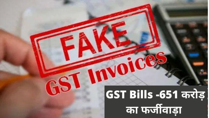 Fraud in Bikaner, GST Fraud,