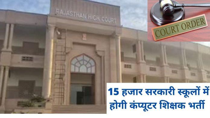 teacher recruitment orders, Rajasthan High Court, Rajasthan Government, Government School Computer Teachers, Computer Teachers High Court Decision,Education Department,