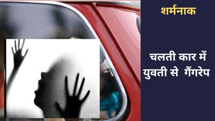 Girl , moving car, gang rape, UP Girl, Gang rape in moving car,Mansrover Police Station,