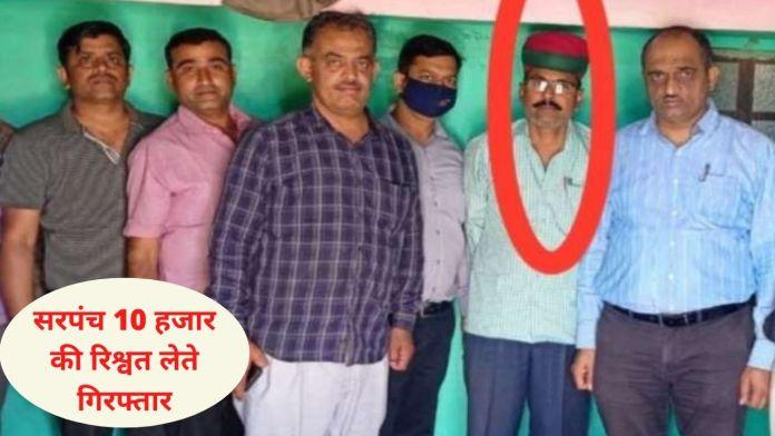 Sarpanch Sang Singh Rajpurohit, Kanodia Purohitan village, Opium, Acb arrest Kanodia Purohitan village Sarpanch ,