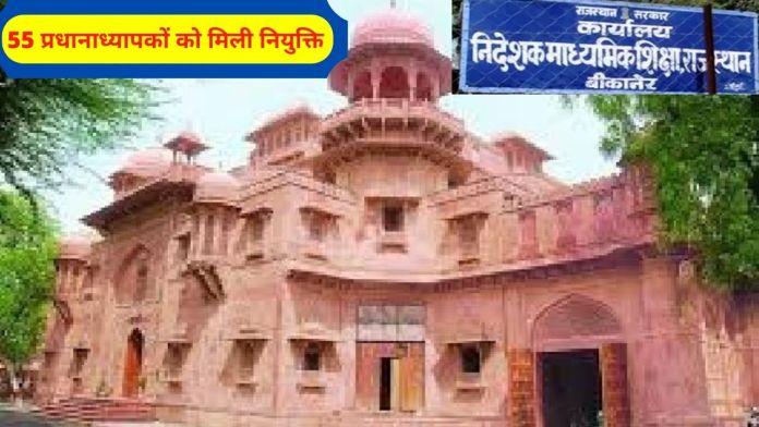 Director Secondary Education, head masters Appointment list, Secondary Education Rajasthan , Education Department, Saurabh Swami,