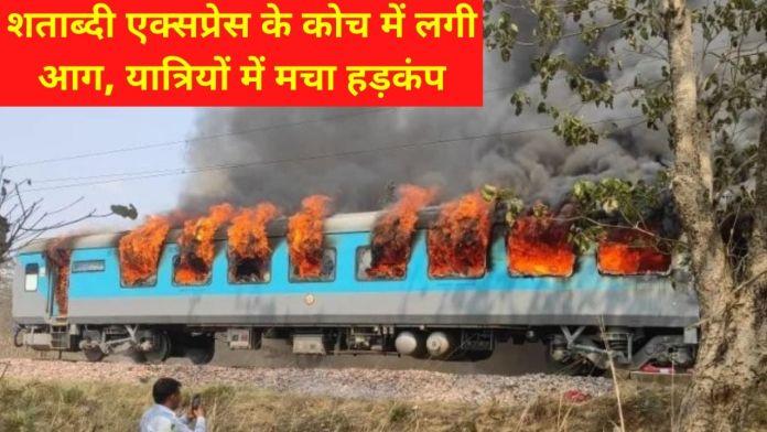New Delhi – Dehradun Shatabdi Express , Coach Spring raja ji tiger reserve , dehradun shatabdi express, Dehradun Shatabdi Express , Fire in Dehradun Shatabdi Express ,