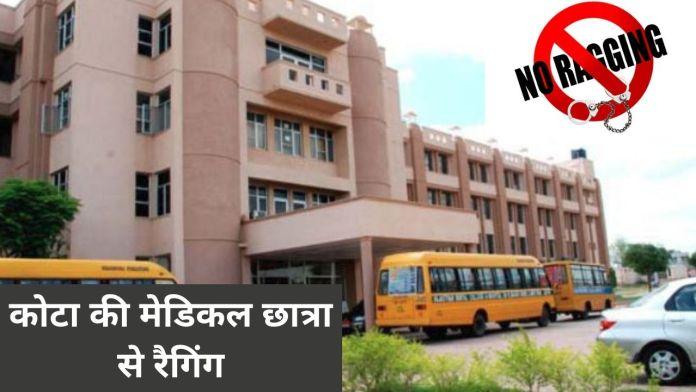 Bagru Police Station, Medical student ragging, ragging in Rajasthan Dental College, Rajasthan Dental College, student ragging,,