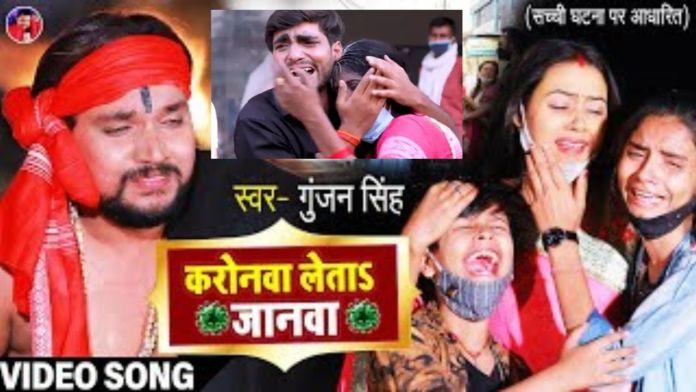 Gunjan Singh Entertainment, Gunjan, Gunjan Singh, gunjan singh bhojpuri song mp3, bhojpuri song, bhojpuri video song, new bhojpuri song, bhojpuri song download, bhojpuri song 2020, bhojpuri song dj, bhojpuri dj song, bhojpuri new song, bhojpuri song mp3 download, bhojpuri song video, bhojpuri hot song, bhojpuri song download mp3, bhojpuri mp3 song download, bhojpuri song mp3, ww bhojpuri video song, bhojpuri video song download, bhojpuri bhakti song, khesari lal bhojpuri video song holi, bhojpuri holi song, video gana bhojpuri song, bhojpuri hindi video song, bhojpuri mai sexy video , bhojpuri song video