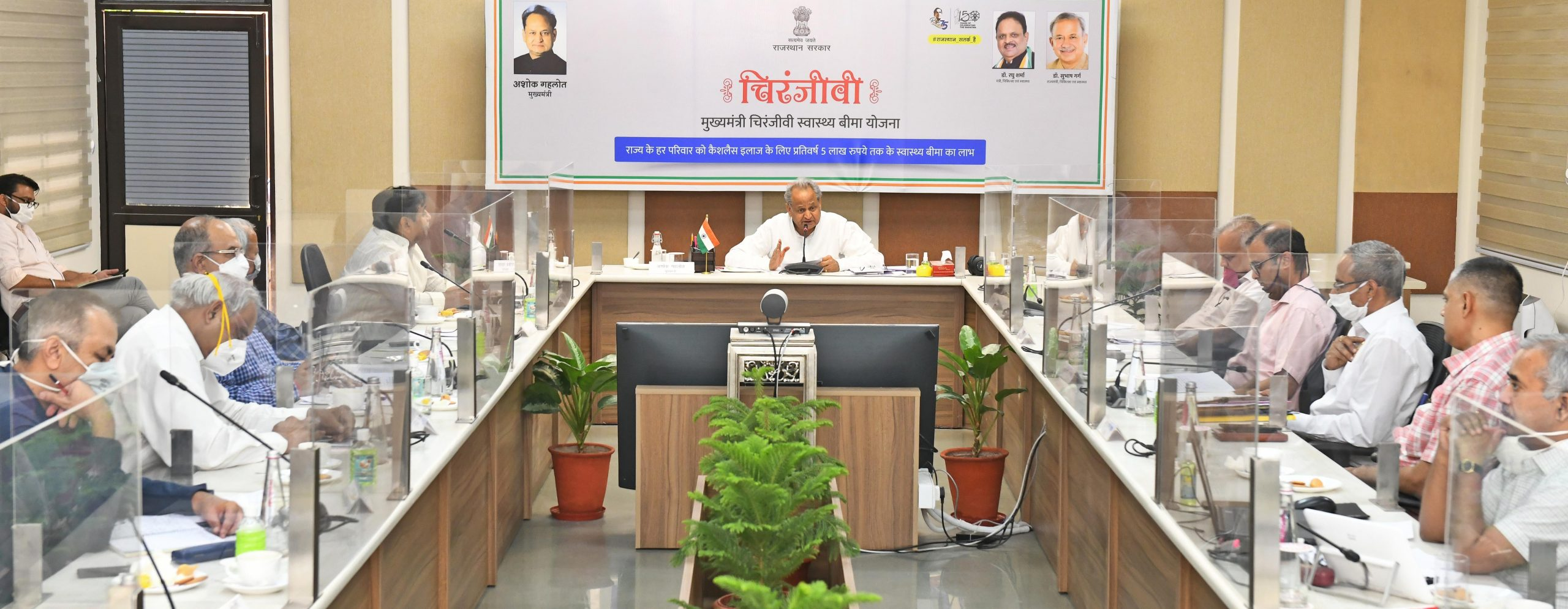 Mukhya Mantri Chiranjeevi Swasthya Bima Yojana, Chiranjeevi Health Insurance Scheme, treatment, Chief Minister, Chiranjeevi, Chiranjeevi Swasthya Bima Yojana,