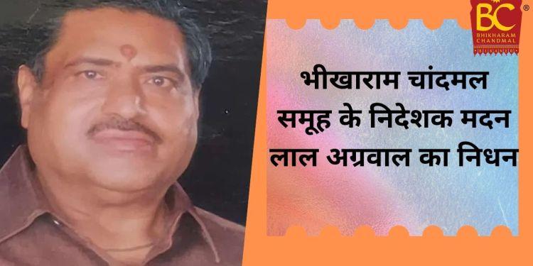 Rajasthan News,Bhikharam Chand Mal Bhujia Group , Bhikharam Chand Mal Bhujia, Director Madan Lal Agrawal, passed away, Bikaneri Bhujia,
