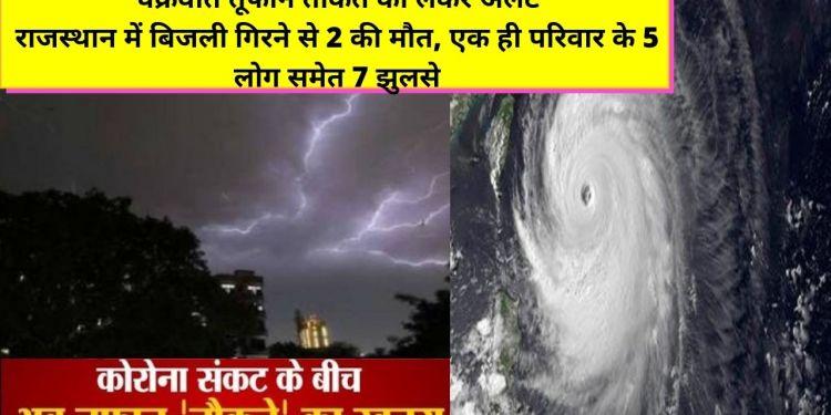 Cyclone Tauktae, lightning strikes, Rajasthan, Dungarpur, तौकते, तौकते तूफान, डूंगरपूर, राजस्थान,Red Alert In Maharashtra, Gujarat, Kerala, NDRF Teams, RajasthanNewsJaipurNews,weather update Cyclone Tauktae, Cyclone Taukate,Cyclone Tauktae effect in Rajasthan, मौसम विज्ञान विभाग, चक्रवात, तौकते, आईएमडी, अरब सागर, cyclone,tropical cyclone, cyclones, hurricane, storm meaning,hurricane meaning, typhoon, hurricanes, cyclone meaning, amphan meaning, what is cyclone, cyclone images,tropical depression,types of cyclone, types of winds, cyclone, Cyclone Tauktae, imd,Indian Metrological Department,Maharashtra,National Disaster Response Force,cyclone tauktae,NDRF, चक्रवाती तूफान तौकते का राजस्थान में असर, दक्षिण राजस्थान में होगी बारिश, पश्चिमी विक्षोभ सक्रिय, राजस्थान मौसम अपडेट समाचार, राजस्थान ताजा समाचार,Aaj ka mausam,Gujarat,Maharashtra,Mumbai, Mumbai Weather, MumbaiIndia, Kerala,IMD,heavy rain,thiruvananthapuram,Cyclonic storm,Cyclone Tauktae,Tauktae,Cyclone Tauktae update,Cyclone Tauktae LIVE Updates, Tauktae, Tauktae video, Tauktae details, Tauktae photo, Tauktae Mumbai,