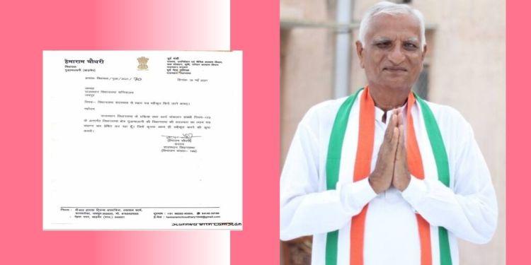 Rajasthan News,JaipurNews,Big Politics News of rajasthan,Pilot faction MLA Hemaram Chaudhary resigns,Ashok Gehlot Vs Sachin Pilot, Hemaram Chaudhary,Hemaram Chaudhary rajasthan,Hemaram Chaudhary biography,Rajasthan Congress, MLA Hemaram Chaudhary ,