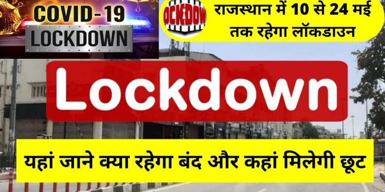 lockdown in rajasthan, rajasthan news, coronavirus cases in rajasthan, marriage rules in lockdown, hindi news, hindi samachar, Lockdown Extended in Rajasthan, Lockdown ke details, Lockdown kb tk hai, Corona Epidemic,