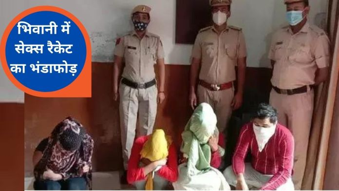 Sex racket busted in bhiwani, Girls, Sex racket busted, prostitution, is prostitution legal in india, prostitution in india, Sex Racket, Sex, Sex in Bhiwani, Bhiwani Police,