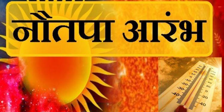Nautapa 2021, Nautapa 2021 Dates and Time, sun, Rohini Nakshatra, Coronavirus, Tauktae, Monsoon 2021, Astro News, rohini natchathiram, Rajasthan weather, Jaipur Weather, Weather in Nautapa 2021, Navtapa, Nautapa 2021, Jaipur Weather, jaipur temperature, weather tomorrow, jaipur weather, jaipur news, temperature in jaipur, weather jaipur,