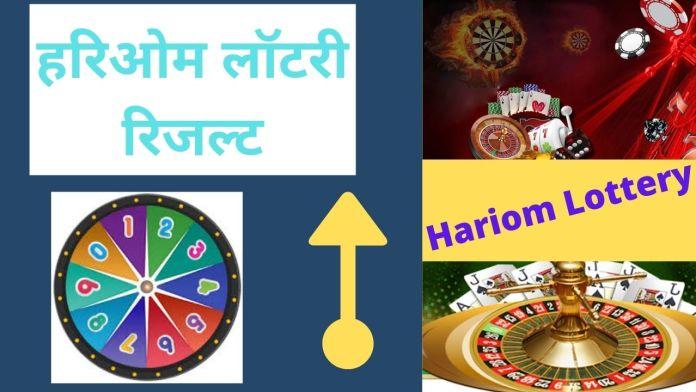 Hari om Lottery, Hariom Lottery,Hariom Lottery Hariom Lottery,hariom lottery ka result,Hariom Lottery Result,hariom lottery satta, satta, satta king, satta result, lottery result, kerala lottery, satta chart Hariom Lottery Result today