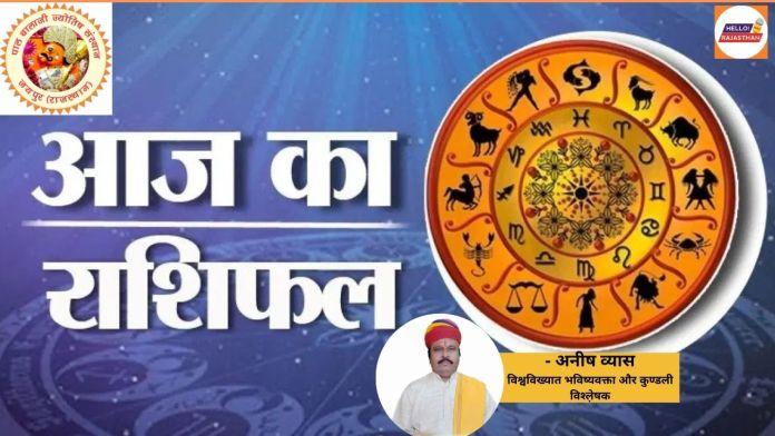 aaj ka rashifal, horoscope, zodiac signs, horoscope today, daily horoscope, today horoscope, today's horoscope, zodiac, today rasi palan, taurus horoscope today, scorpio horoscope today, zodiac sign, rasi palan today, cancer horoscope, Astrology, Astrology predictions, horoscope, Daily horoscope june horoscope, horoscope june, Rashifal, आज का राशिफल, tula rashi today, রাশিফল,