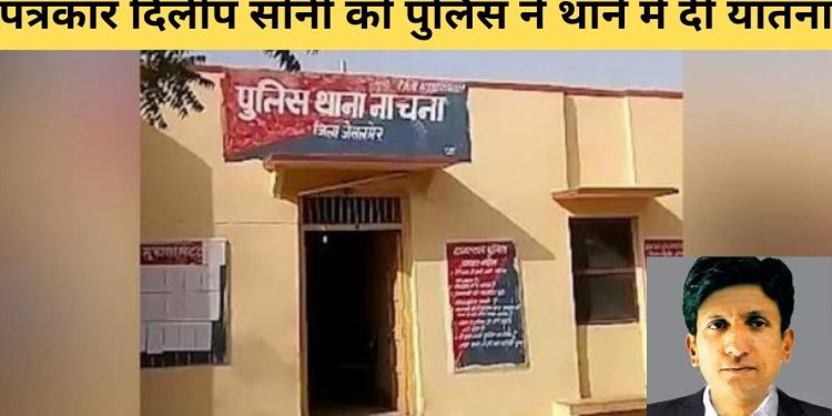 Journalist Dilip Soni, Jaisalmer News, Nachna News, Nachna Police Station, journalists' organizations, police station,Jaisalmer Trending News, Jaisalmer Viral News,