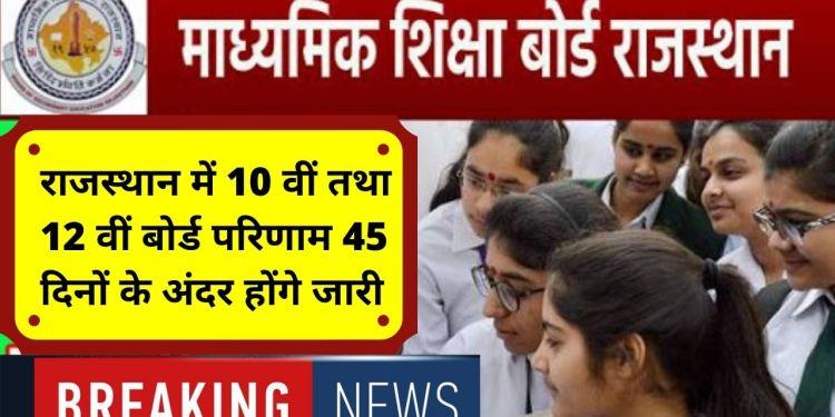 RBSE, Rajasthan RBSE Board Result 2021, Rajasthan RBSE Board 10th Result 2021, Rajasthan RBSE 12th Board Result 2021, RBSE Board Result 2021, राजस्थान बोर्ड रिजल्ट 2021, Board result, राजस्थान बोर्ड 10वीं रिजल्ट 2021, राजस्थान बोर्ड 12वीं रिजल्ट 2021, राजस्थान बोर्ड मू्ल्यांकन नीति 2021, RBSE Result,, education department, Education Minister Govind Singh Dotasara, Jaipur News, Jaipur News in Hindi, जयपुर न्यूज़, Jaipur Samachar,