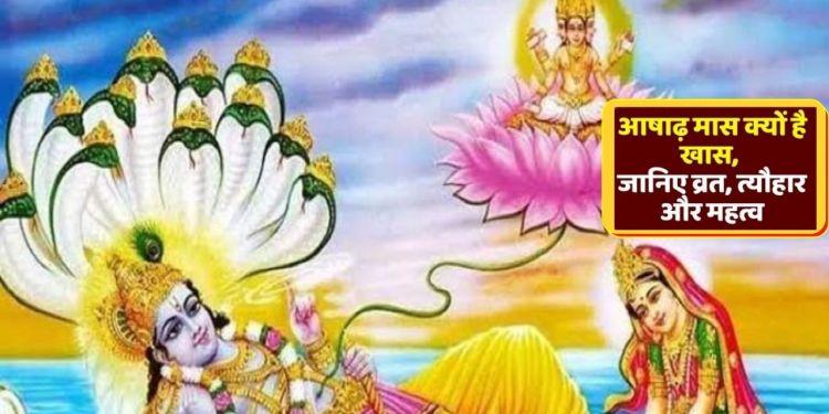 ashadh month , asadh, rain,ekadashi,lord vishnu,fourth month,hindu calendar, health issues,hydrating fruits,health,ekadashi,hindu dharam,hindu shastra, good health