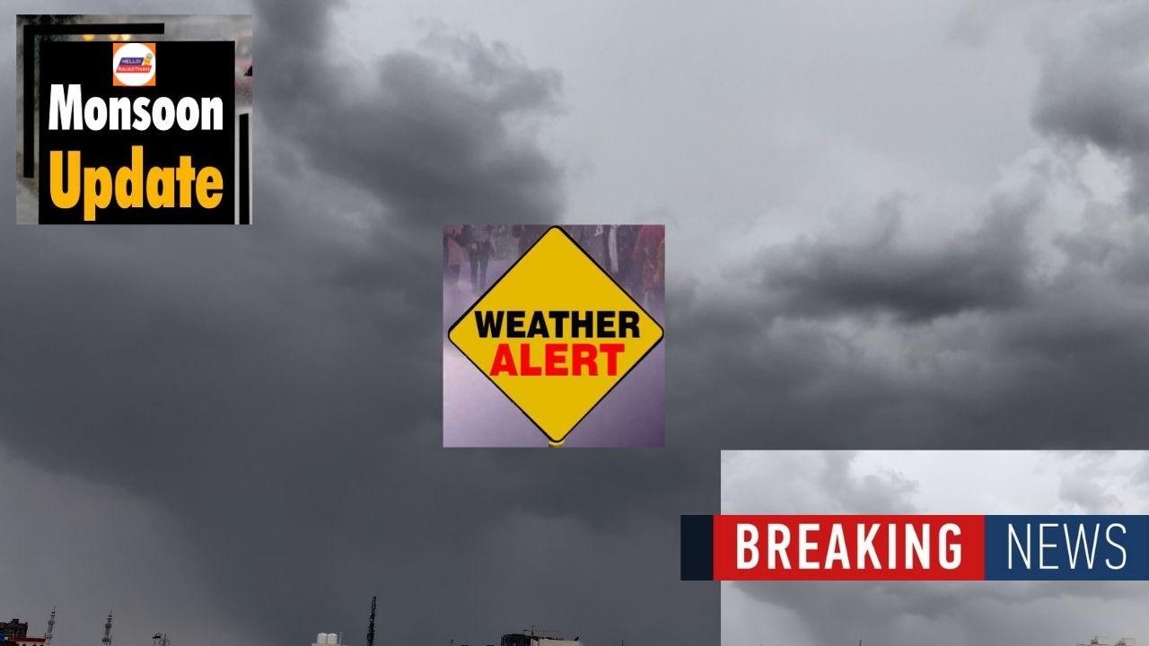 aaj ka mausam, कल का मौसम, मौसम कल, कल मौसम कैसा रहेगा, today weather, आज का मौसम कैसा रहेगा, weather delhi, आने वाले कल का मौसम कैसा रहेगा, कल मौसम कैसा रहेगा, कल का मौसम कैसा रहेगा,weather report today, आने वाले कल का मौसम, आज मौसम कैसा रहेगा, weather, weather tomorrow, weather today, weather report, today weather, weather forecast,weather today at my location, jaipur weather, weather jaipur, weather in jaipur, Rajasthan Weather, udaipur weather, weather in udaipur, weather udaipur,udaipur weather today, weather forecastUdaipur, bikaner weather, weather inBikaner, aaj ka mausam kaisa rahega, IMD,JaipurTemperature Today, weather today, spring season, kurla day, mumbai news, today weather, mumbai weather, rain, updated, today day, monsoon, todays weather, department, weather update, imd weather,Monsoon alert in Rajasthan,weather, weather forecast, local weather,