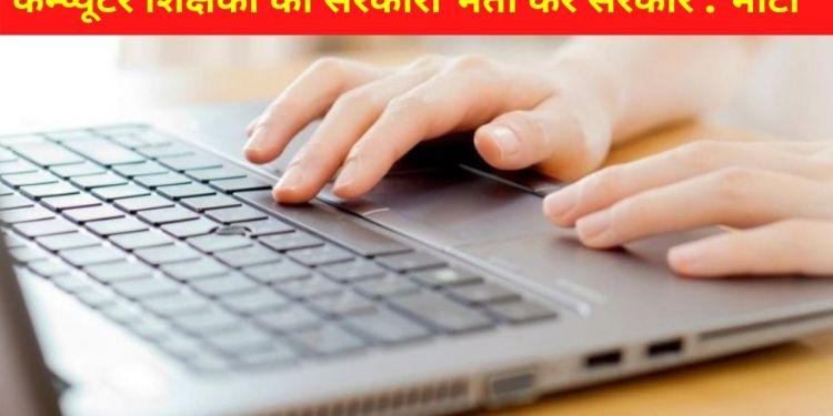 Jaipur News, Rajasthan news, CM Ashok Gehlot, Computer Teacher, Computer Education, Rajasthan government, Good News of Rajasthan, teacher, teacher Jobs, Government Teacher Jobs,
