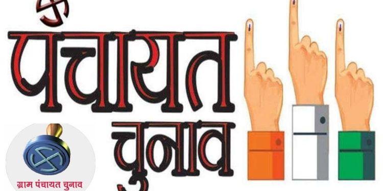Rajasthan Panchayat Election 2021, Rajasthan panchayat chunav 2021, Bye-Election 2021 Rajasthan, Jaipur News, Election Commission, Jaipur News, Jaipur News in Hindi, जयपुर न्यूज़, Jaipur Samachar, Rajasthan Sarpanch Up Sarpanch Bye-Election 2021,