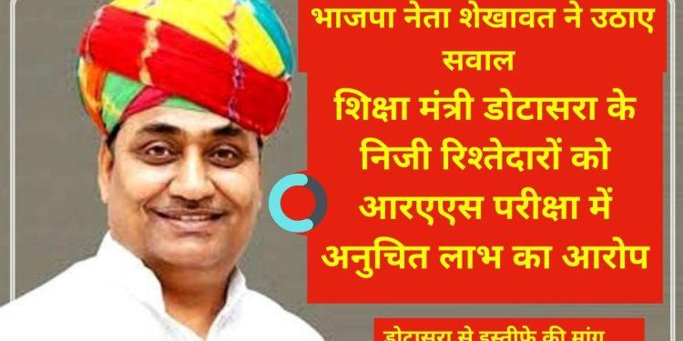 Education Minister , Govind Singh Dotasara, RAS exam, BJP Leader, Dotasara resignation,
