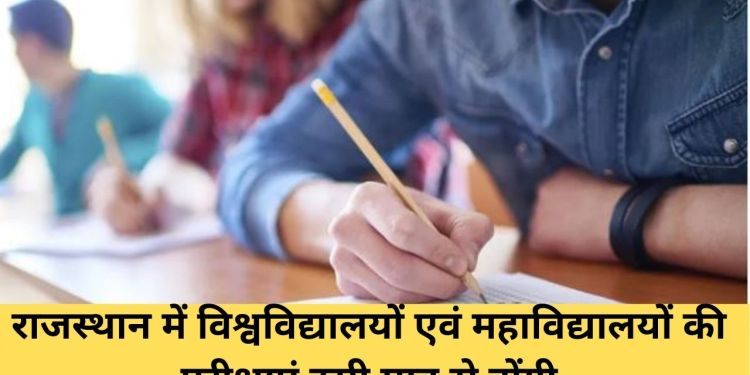 Rajasthan Governemnt, CM Ashok Gehlot, Corona Lockdown, rajasthan news, University Exam, College and University Exam Date, College and University Exam News, Best College in Rajasthan, Best University in Rajasthan, Rajasthan University Exam, University Exam In Rajasthan,