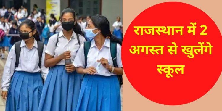 Schools , Rajasthan, Rajasthan Governemnt, Education Department, School open date,