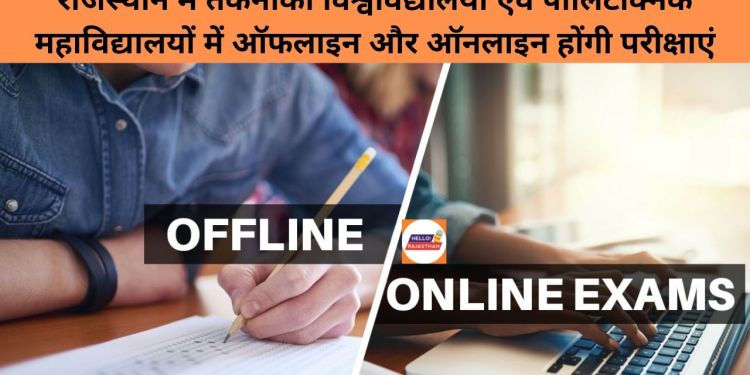 Technical University , Rajasthan Governemnt, and polytechnic college , CM Ashok Gehlot, Corona Lockdown, rajasthan news,University Exam, College and University Exam Date,College and University Exam News,Best College in Rajasthan,Best University in Rajasthan,Rajasthan University Exam,University Exam In Rajasthan,