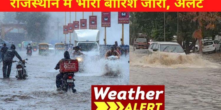 Weather, Weather Tomorrow, Weather Today, national weather service, Weather Report, Jaipur weather, Aaj ka Mausam, weather forecast, कल का मौसम, मौसम कल, कल मौसम कैसा रहेगा,