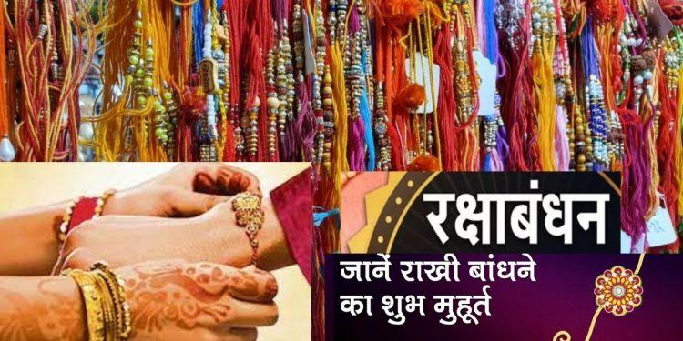 Happy Raksha Bandhan 2021, Happy Raksha Bandhan, Happy Raksha Bandhan Wishes,Horoscope, Astrology, Raksha Bandhan Rakhi 2021 Date, Puja Vidhi, Shubh Muhurat, Timings,