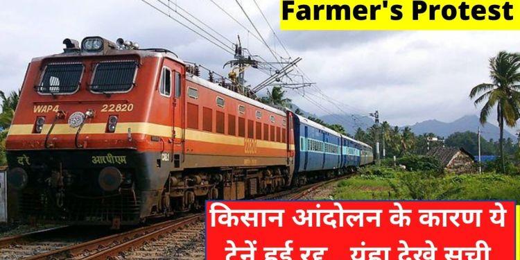 irctc, irctc login, indian railways, makemytrip, indian railway, railway, pnr, railwire, train status, train, live train status,farmers protest,