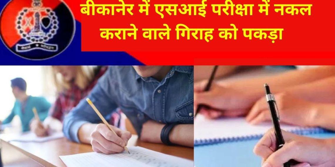 SI exam fraud ten arrested in Bikaner , SI exam fraud , rpsc, SI exam 2021, RPSC Rajasthan police SI exam admit card , rpsc.rajasthan.gov.in, SI exam admit card Download, RPSC , RPSC Rajasthan Police SI Admit Card, Rajasthan Police, Rajasthan police SI exam , SI exam, SI exam 2021, The Rajasthan Public Service Commission (RPSC), Rajasthan Police Sub-Inspector (SI) ,