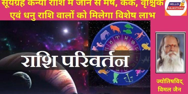 Horoscope, Daily Horoscope, Horoscope Today, Aries Horoscope, Leo Horoscope, Virgo Horoscope, Libra Horoscope, Aquarius Horoscope, Capricorn Horoscope, Taurus Horoscope, astrology, astrology today, aaj ka rashifal, rashifal, today rashifal, rashifal today, today rashifal in hindi, ajker rashifal, dainik rashifal, aaj ka rashifal kumbh,Budh Gochar, Mercury Transits in Virgo, budh gochar,