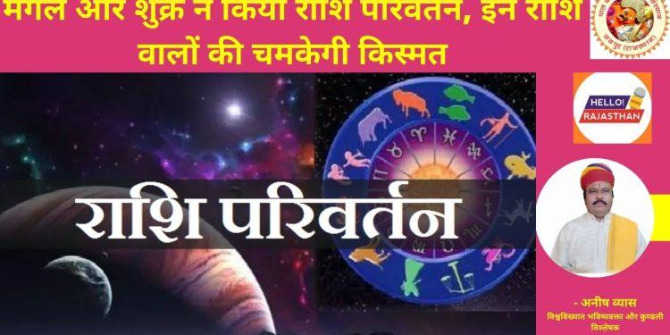 venus, venus planet , Mars, zodiac signs, zodiac signs dates, zodiac signs in hindi, Mars transit 2021, venus transit 2021, mangal ka rashi parivartan, shukra ka rashi parivartan 2021, mars transit virgo 2021, venus transit in libra 2021