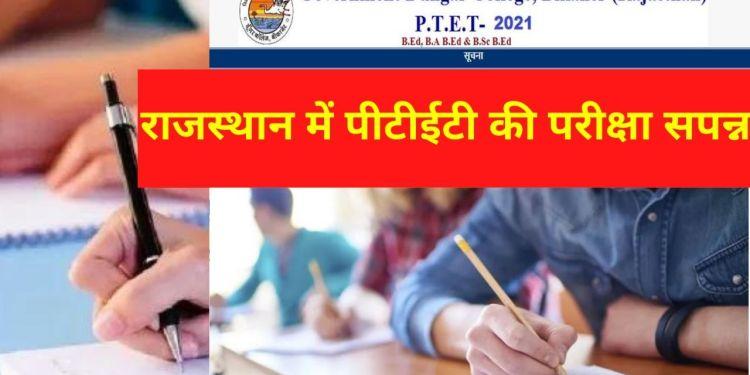 Rajasthan PTET Exam 2021, PTET exam, PTET result, PTET, PTET 2021,