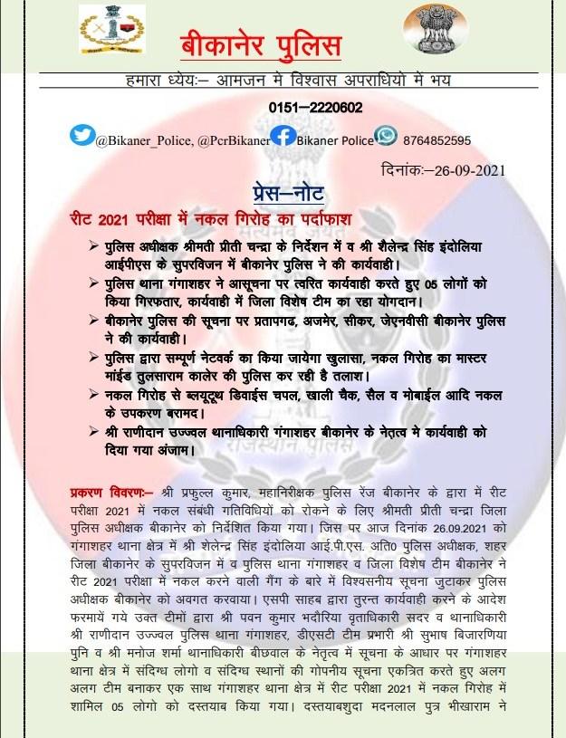 Reet examination in Bikaner, Munna Bhai in Bikaner, Reet examination, REET 2021 Exam, REET Exam 2021, REET Exam Rajasthan, REET Exam Update, REET Exam Today news, REET Exam Result, Rajasthan REET 2021 Exam,