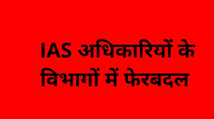 आज फिर IAS अधिकारियों के विभागों में बड़े फेरबदल 1
