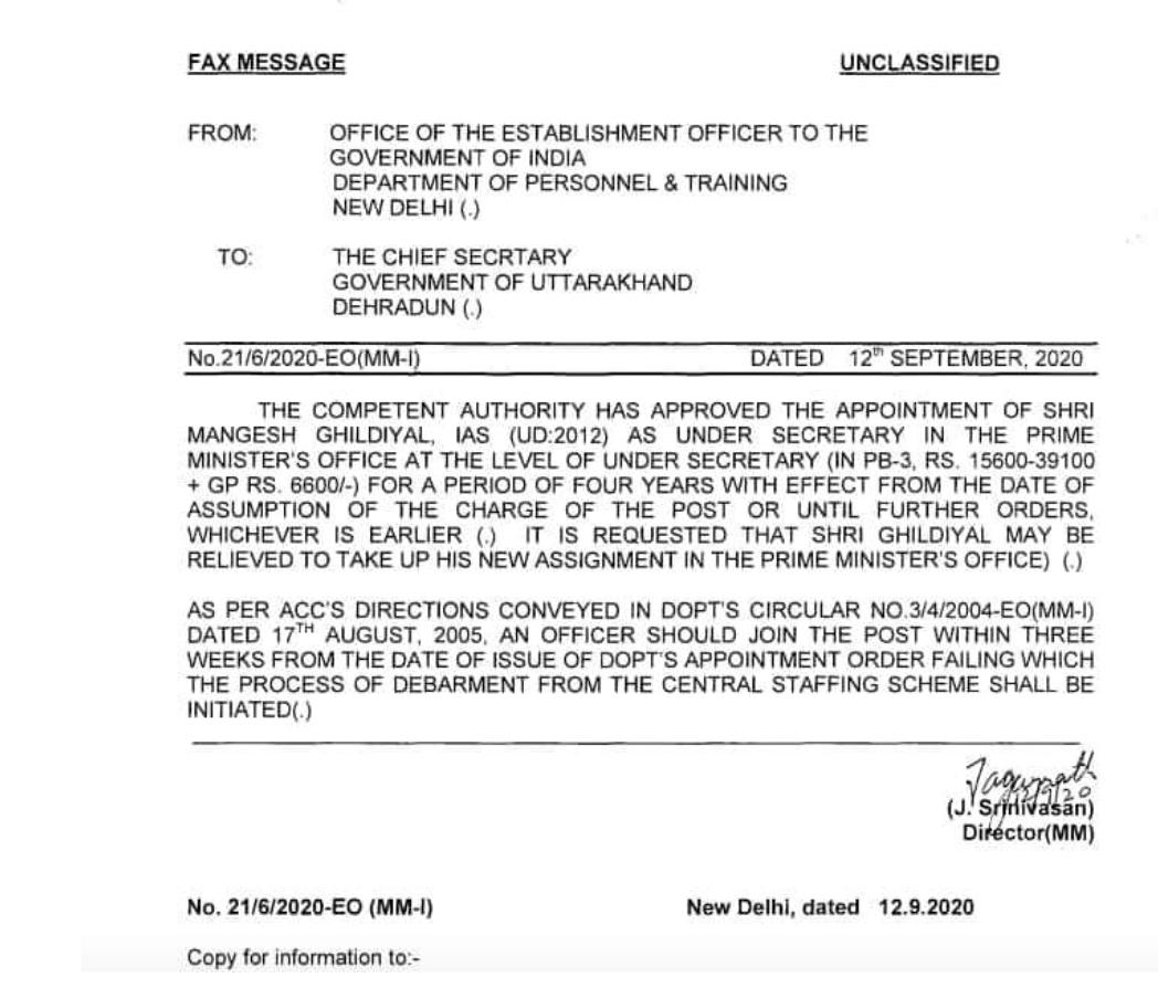 DM टिहरी मंगेश घिल्डियाल संभालेंगे PMO में अहम जिम्मेदारी 2