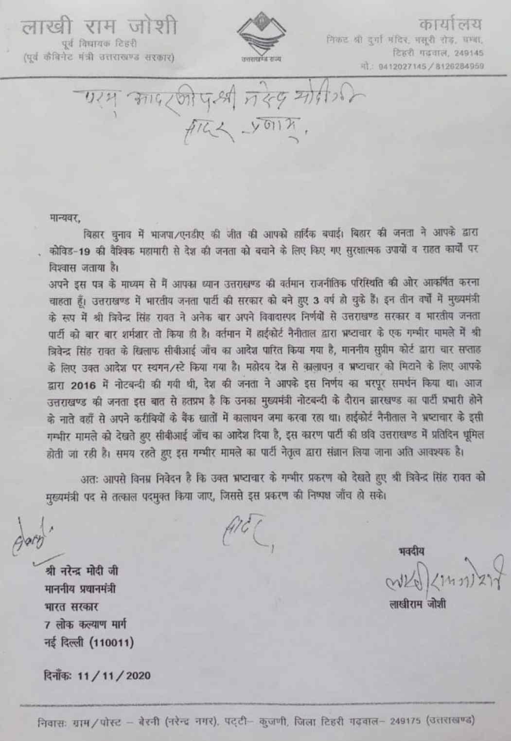 पूर्व भाजपा विधायक व मंत्री रहे लाखी राम जोशी भाजपा से निलम्बित, नोटिस जारी 2
