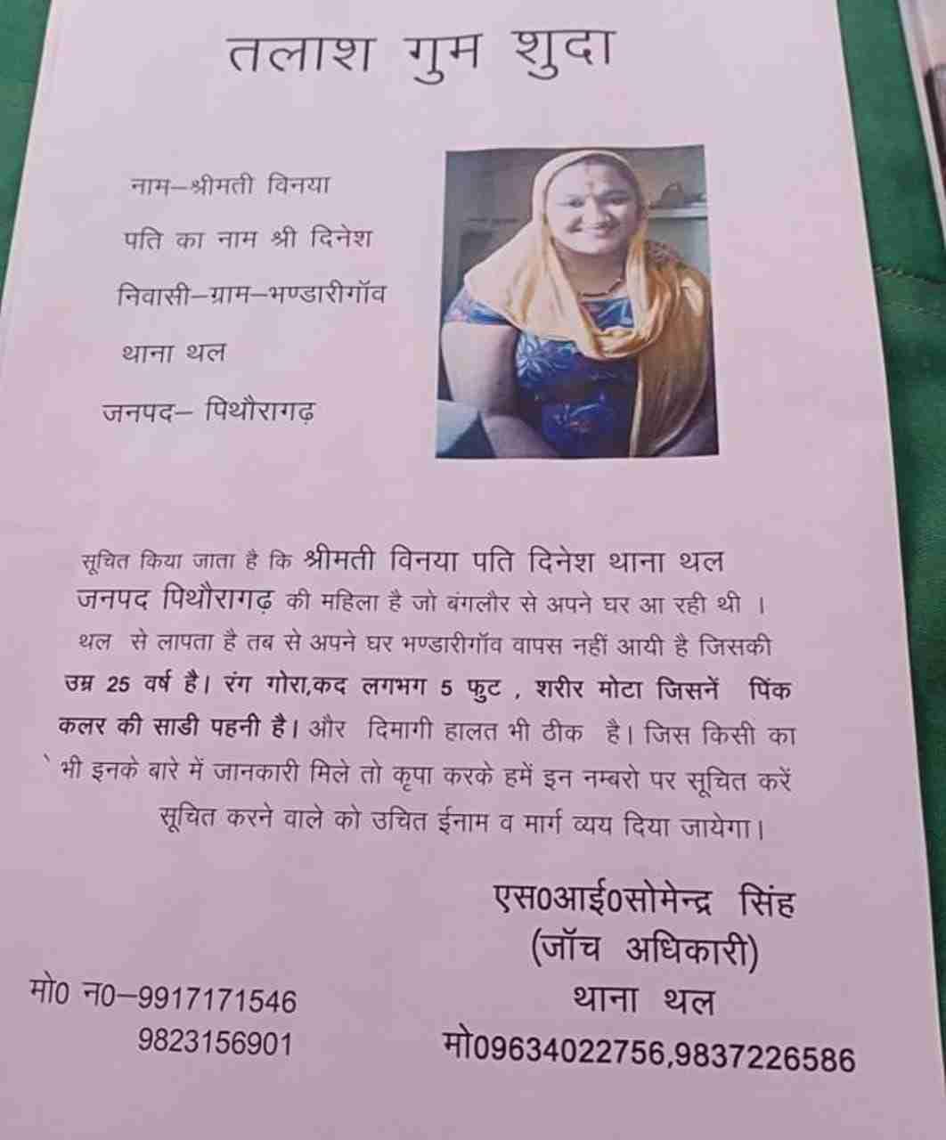 थल में एक महिला हुई लापता, तीन दिन में भी कोई सुराग नही, पुलिस जुटीं जांच में 2