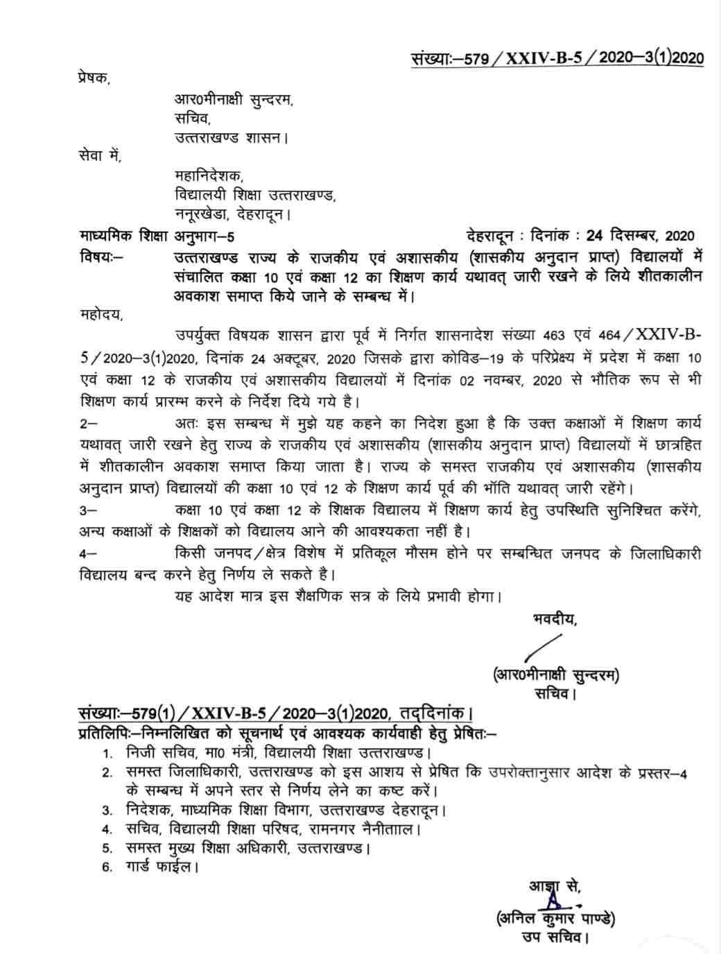 राजकीय व अशासकीय (शासकीय अनुदान प्राप्त) विद्यालयों में क्लासेज रहेंगे जारी, छुट्टियां हुईं रद, आदेश जारी 2